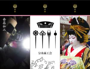 10_27-28bunsui