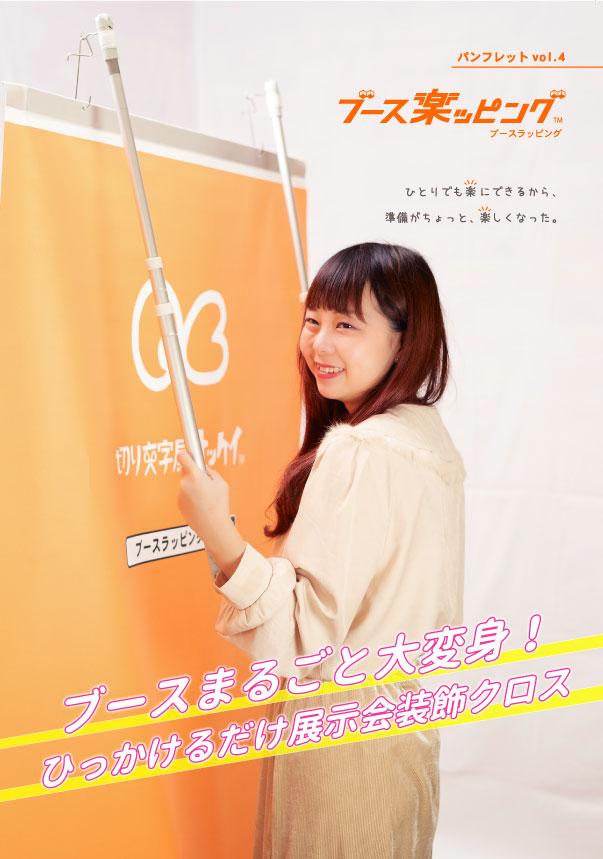 vol.4表紙